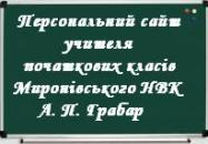 Персональний сайт учителя початкових класів Миронівського НВК А. П. Грабар